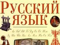 Školní kolo olympiády z ruského jazyka